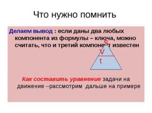 Что нужно помнить Делаем вывод : если даны два любых компонента из формулы –