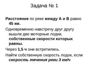 Задача № 1 Расстояние по реке между А и В равно 45 км. Одновременно навстречу