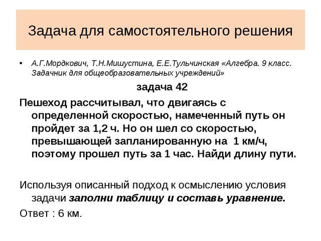 Задача для самостоятельного решения А.Г.Мордкович, Т.Н.Мишустина, Е.Е.Тульчин...