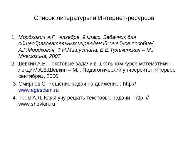 Список литературы и Интернет-ресурсов 1. Мордкович А.Г. Алгебра. 9 класс. Зад...