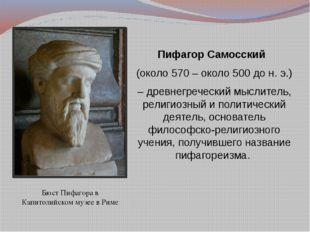 Пифагор Самосский (около 570 – около 500 до н. э.) – древнегреческий мыслител