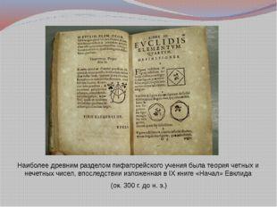 Наиболее древним разделом пифагорейского учения была теория четных и нечетных