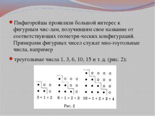 Пифагорейцы проявляли большой интерес к фигурным числам, получившим свое наз