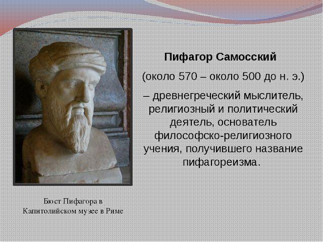 Пифагор Самосский (около 570 – около 500 до н. э.) – древнегреческий мыслител...