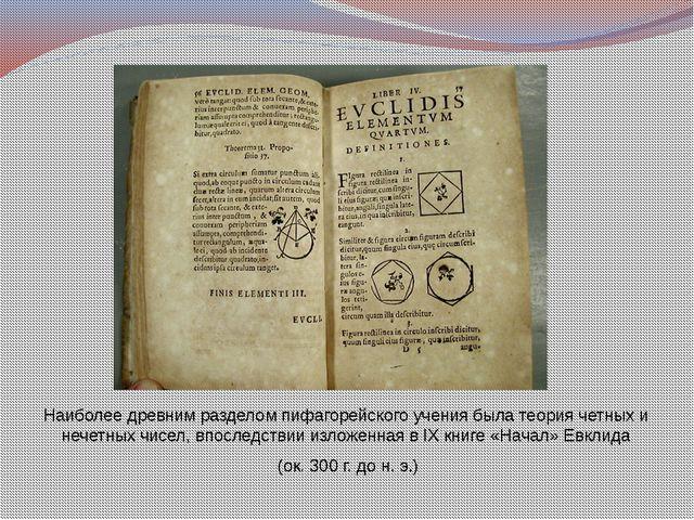 Наиболее древним разделом пифагорейского учения была теория четных и нечетных...