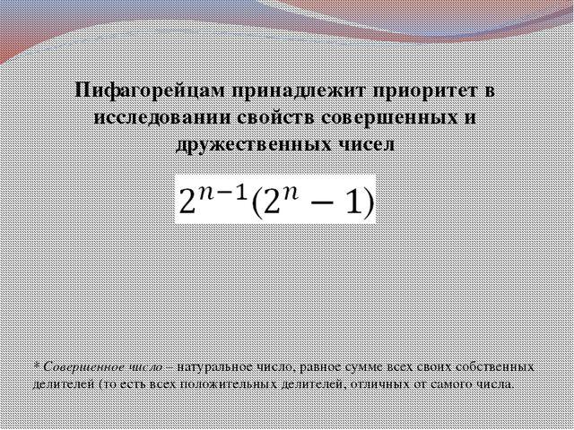 Пифагорейцам принадлежит приоритет в исследовании свойств совершенных и друже...
