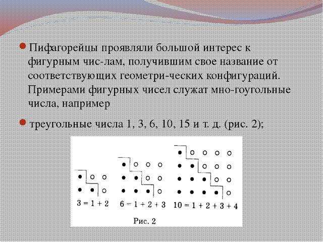 Пифагорейцы проявляли большой интерес к фигурным числам, получившим свое наз...