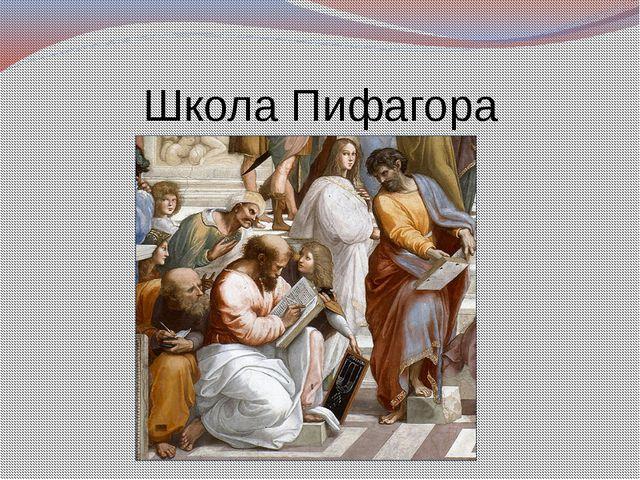 Школа Пифагора