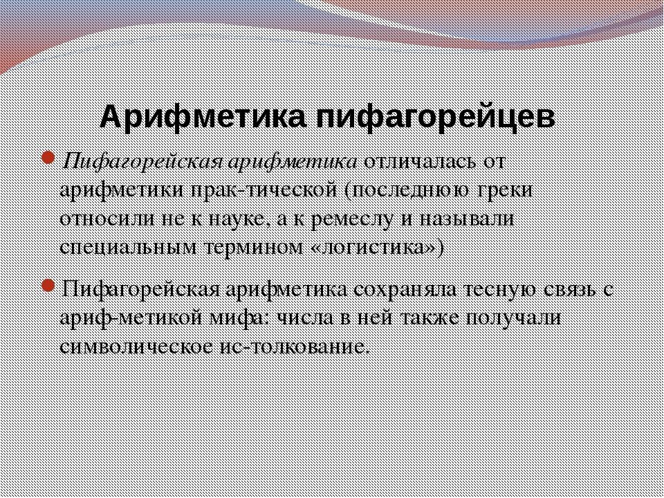 Арифметика пифагорейцев Пифагорейская арифметика отличалась от арифметики пра...