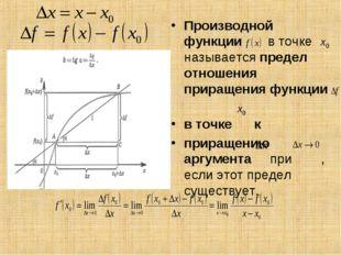 Производной функции в точке называется предел отношения приращения функции в