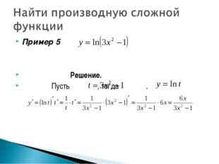 Пример 5 Решение. Пусть , тогда .
