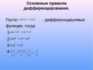 Основные правила дифференцирования. Пусть - дифференцируемые функции, тогда 1