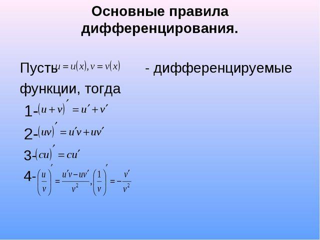 Основные правила дифференцирования. Пусть - дифференцируемые функции, тогда 1...