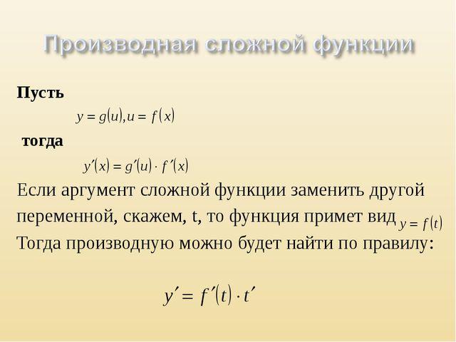 Пусть тогда Если аргумент сложной функции заменить другой переменной, скажем,...