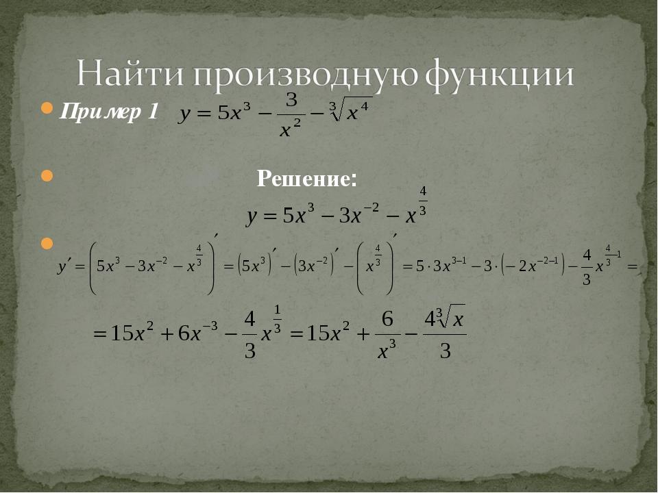 Пример 1 Решение: