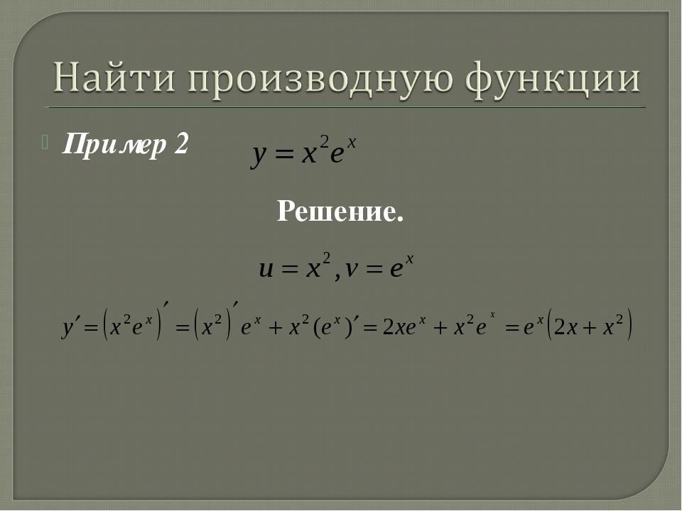 Пример 2 Решение.