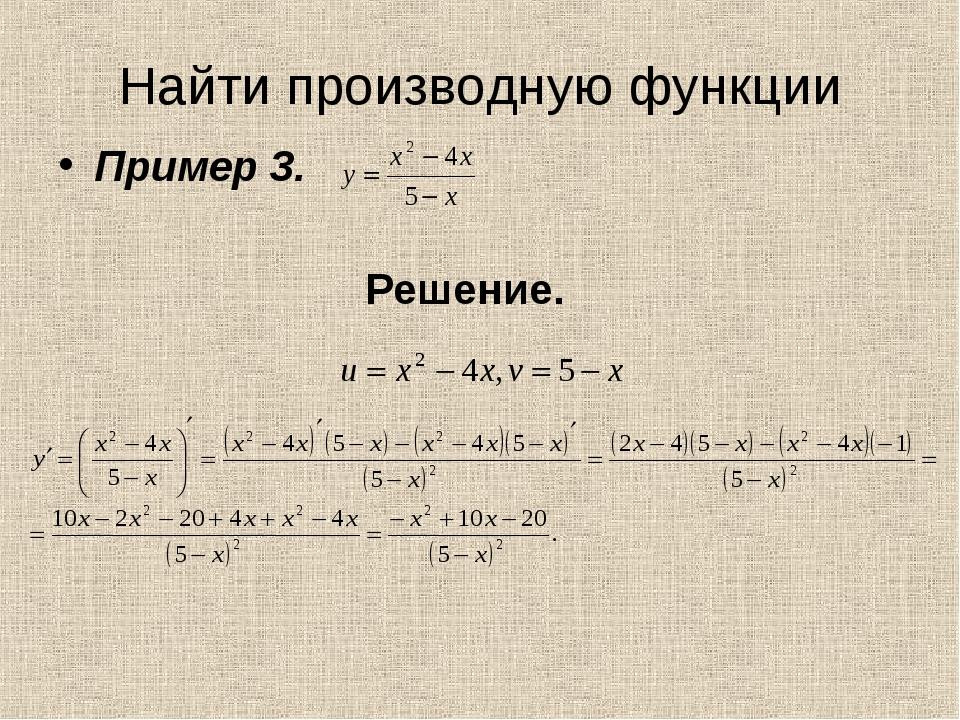 Найти производную функции Пример 3. Решение.