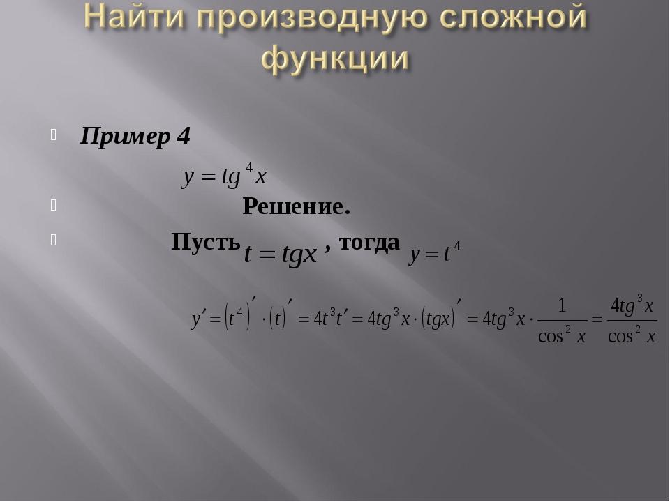 Пример 4 Решение. Пусть , тогда