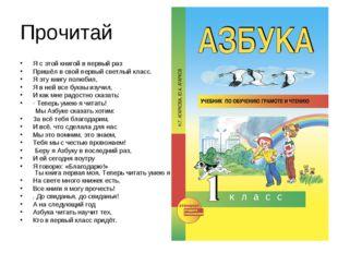 Прочитай Яс этой книгой в первый раз Пришёл в свой первый светлый класс. Я э