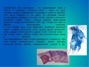 Нунофелтинг или нуновойлок— это приваливание ткани к шерсти. В переводе с яп