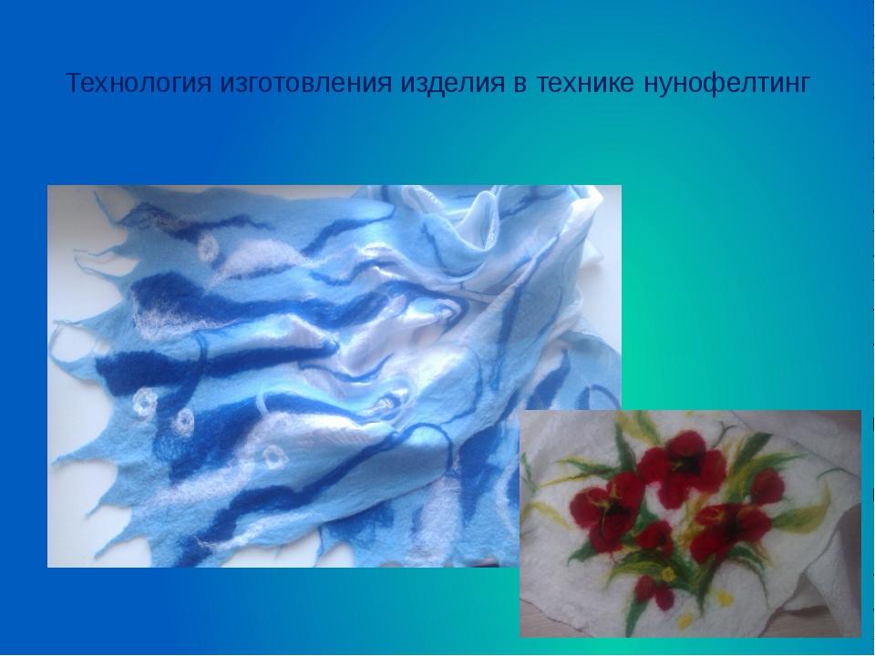 Технология изготовления изделия в технике нунофелтинг