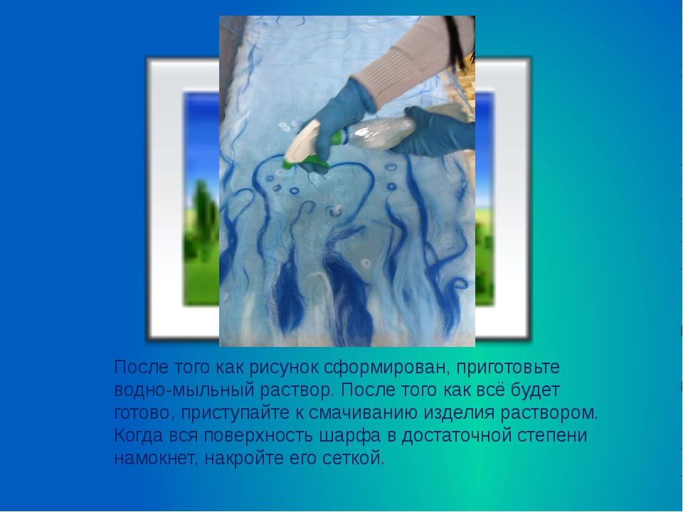 После того как рисунок сформирован, приготовьте водно-мыльный раствор. После...