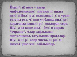 Йорт (өй) иясе – татар мифологиясенең нигезен тәшкил иткән Ияләр дөньясында ү
