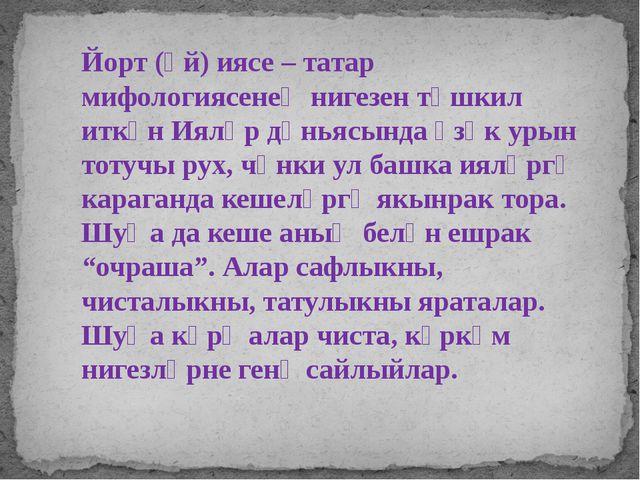 Йорт (өй) иясе – татар мифологиясенең нигезен тәшкил иткән Ияләр дөньясында ү...