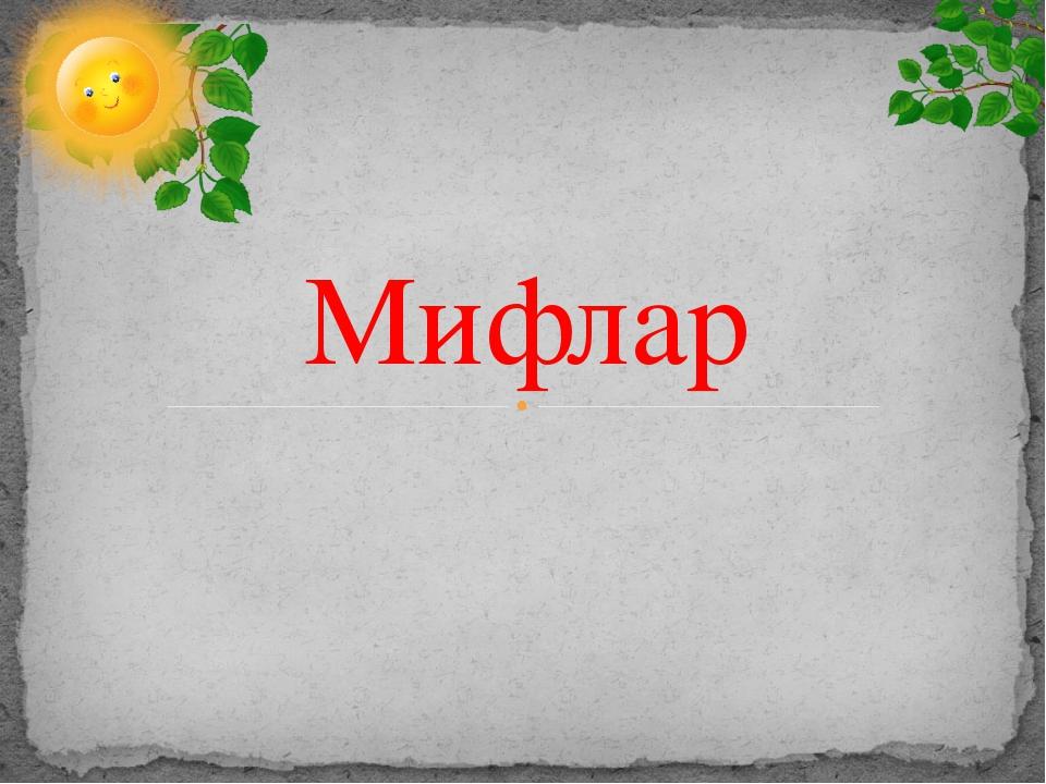 Мифлар