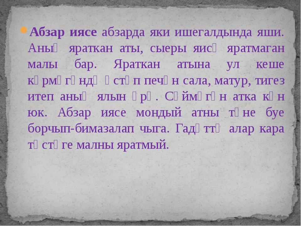 Абзар иясе абзарда яки ишегалдында яши. Аның яраткан аты, сыеры яисә яратмага...