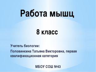 Учитель биологии: Половинкина Татьяна Викторовна, первая квалификационная кат