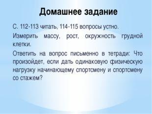 Домашнее задание С. 112-113 читать, 114-115 вопросы устно. Измерить массу, ро