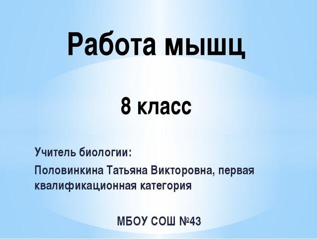 Учитель биологии: Половинкина Татьяна Викторовна, первая квалификационная кат...
