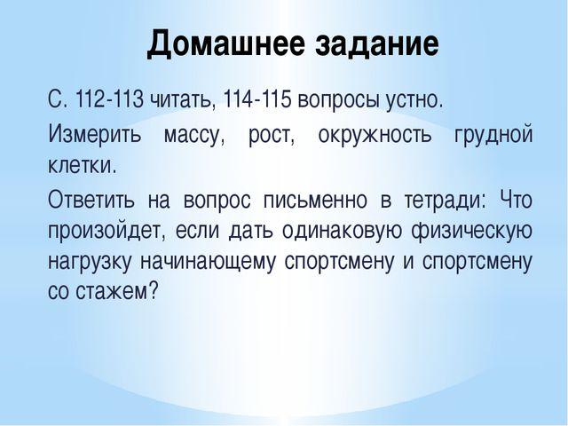 Домашнее задание С. 112-113 читать, 114-115 вопросы устно. Измерить массу, ро...
