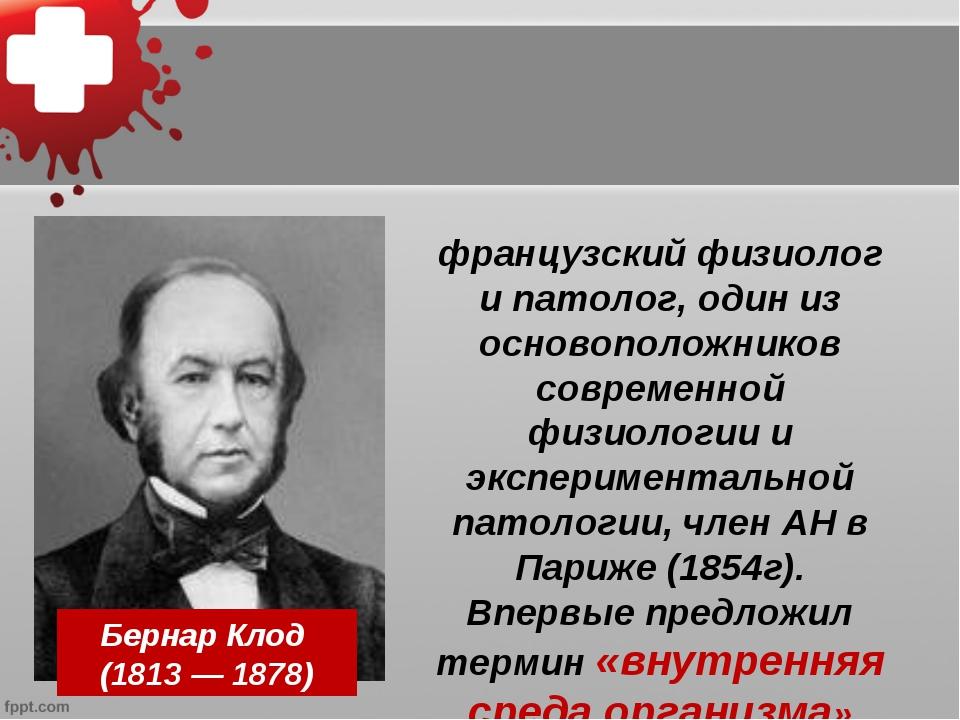 французский физиолог и патолог, один из основоположников современной физиолог...