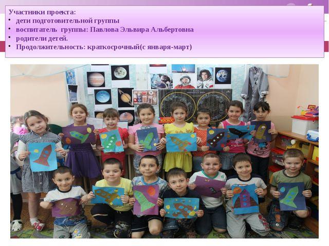Участники проекта: дети подготовительной группы воспитатель группы: Павлова Э...