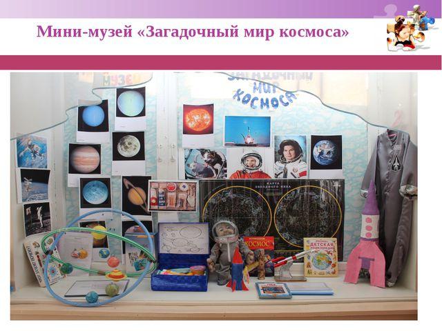 Мини-музей «Загадочный мир космоса»