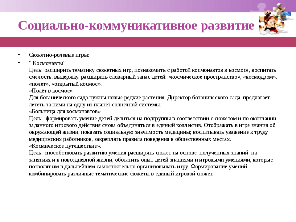 """Социально-коммуникативное развитие Сюжетно-ролевые игры: """" Космонавты"""" Цель:..."""