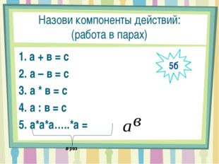 Назови компоненты действий: (работа в парах) 1. а + в = с 2. а – в = с 3. а *