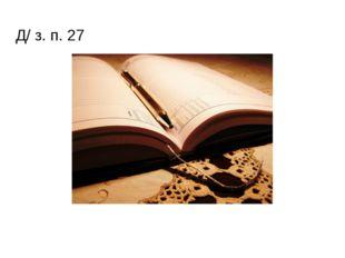 Д/ з. п. 27