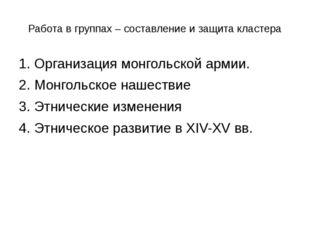 Работа в группах – составление и защита кластера 1. Организация монгольской а