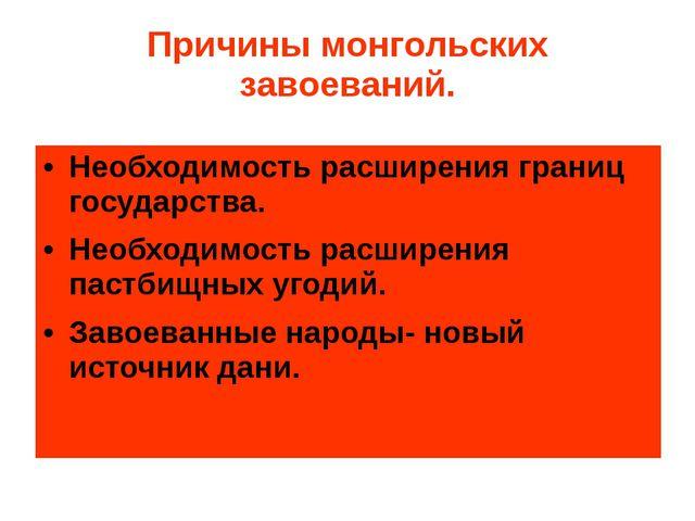 Причины монгольских завоеваний. Необходимость расширения границ государства....
