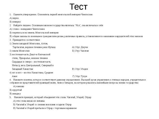 Тест 1. Оцените утверждение. Основатель первой монгольской империи Чингисхан:...