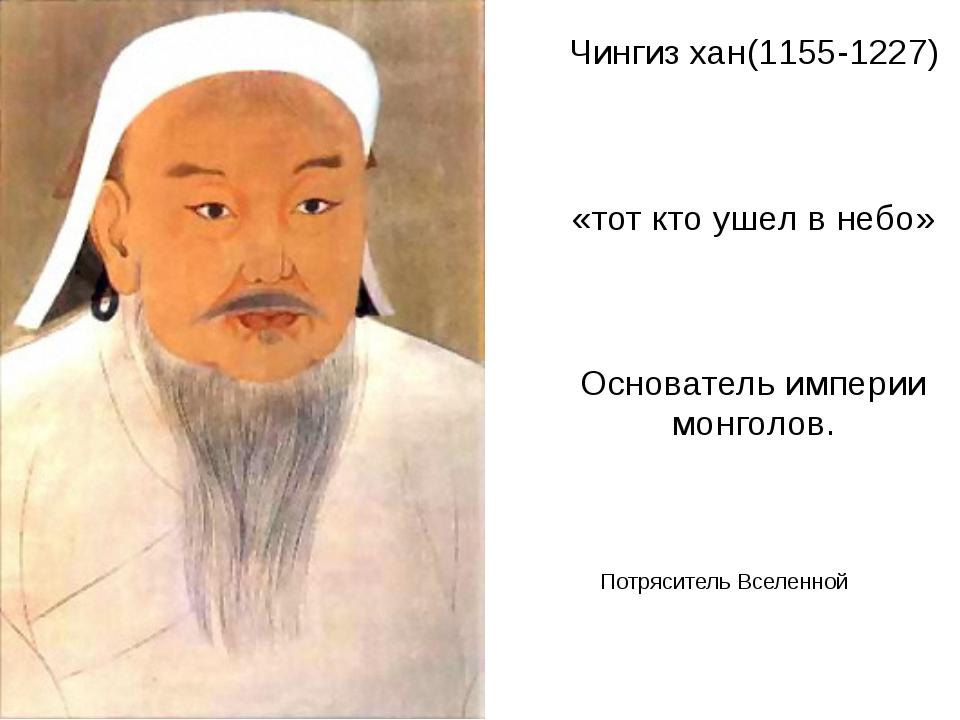 Чингиз хан(1155-1227) «тот кто ушел в небо» Основатель империи монголов. Потр...