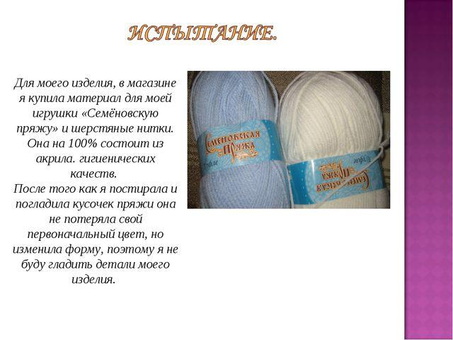 Для моего изделия, в магазине я купила материал для моей игрушки «Семёновскую...