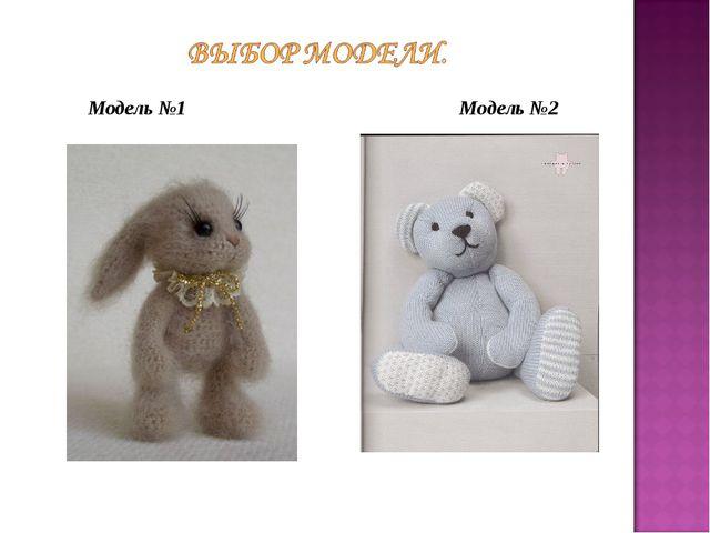 Модель №1 Модель №2