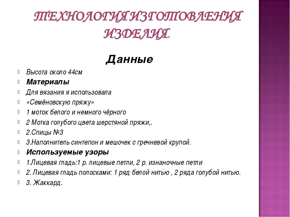 Данные Высота около 44см Материалы Для вязания я использовала «Семёновскую пр...