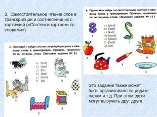 3. Самостоятельное чтение слов в транскрипции и соотнесении их с картинкой («