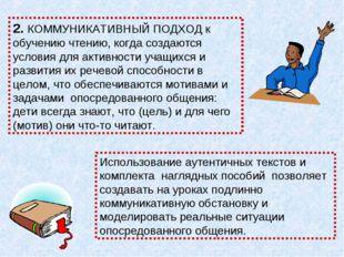 2. КОММУНИКАТИВНЫЙ ПОДХОД к обучению чтению, когда создаются условия для акти