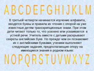 В третьей четверти начинается изучение алфавита, вводятся буквы и правила их